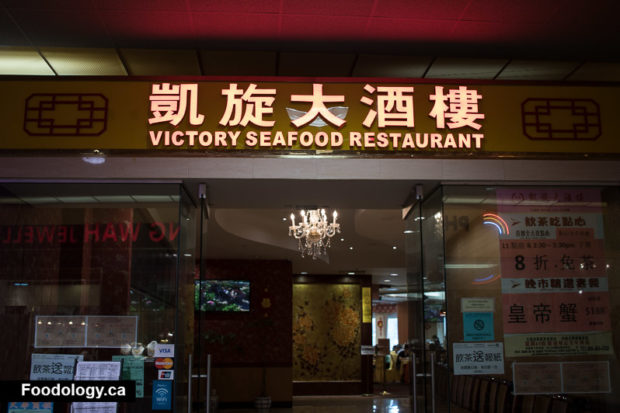 victory-seafood-1