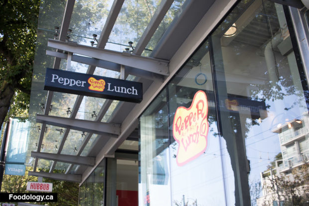 pepper-lunch-cambie-new-1