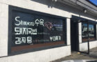 Smoking Pig: Korean Food in Coquitlam