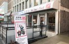 Old Xian's Food: Now Open on Robson Street