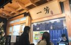 YiFang Taiwan Fruit Tea: Now Open on Kingsway in Vancouver