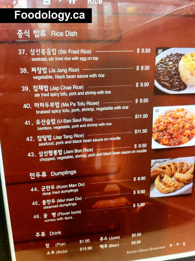 Hee rae deung korean chinese restaurant jajangmyun foodology if forumfinder Image collections