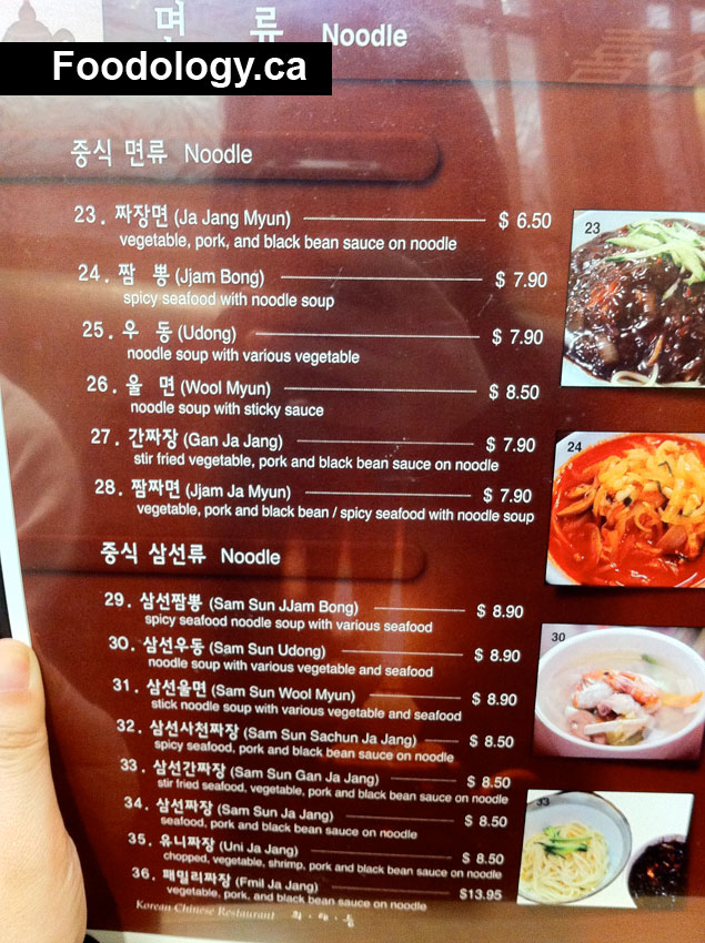 Hee rae deung korean chinese restaurant jajangmyun foodology you walk in here thinking the menu will be easy to understand since you are an expert at chinese food think againeverything is in koreanized english forumfinder Image collections
