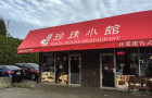 Pearl House Restaurant: Taiwanese Food in South Burnaby